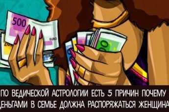 По Ведической Астрологии есть 5 причин почему деньгами в семье должна распоряжаться женщина